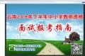云南省2018年下半年中小学教师资格考试面试报考指
