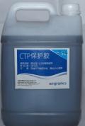 供应新图CTP版保护胶 进口天然原材料配制