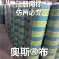 苏州吴江新胡奥斯牌布 防水遮阳面料