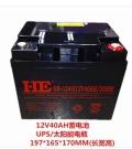 HE蓄电池HB-1240 12V40AH参数