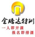 滁州一级建造师消防工程师培训代报名在金腾达