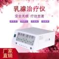乳房康复仪器多少钱 韩国乳房康复仪器价位