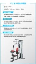 天津小型健身房配置器材爱康综合训练器14922体验