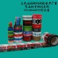 东莞彩色印刷透明胶纸生产厂家