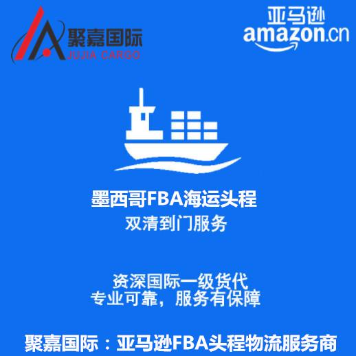 六安聚嘉国际货运代理有限公司