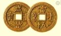 上海市古钱币如何交易没风险,不成功不收费交易公司