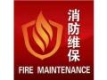 西安消防工程施工、二次改造、消防设备维保