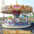 贵州安顺广场儿童转马,电动旋转木马经典造型一直畅销