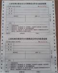 厂家加工价印刷带孔票据