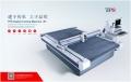 杭州泰谱圣机械数码电脑切割机