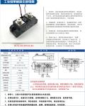 满志电子 中功率工业级固体继电器SSR-100A