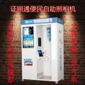 郑州火车站自助照相机 自助照相馆加盟