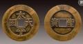 武汉市古钱币如何交易没风险,不成功不收费交易公司