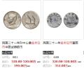 中华民国二十一年金本位币