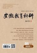 安徽教育科研杂志征稿128页