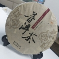 胡蘇亭 普洱茶布朗山高山茶普洱茶饼