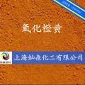 氧化铁橙黄4960 无机色粉4960 拜耳颜料