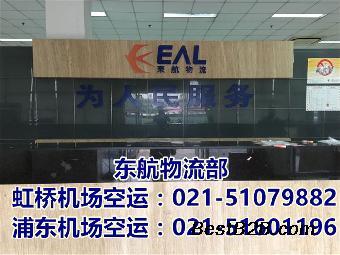 当天件 上海虹桥机场航空快递公司