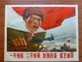 苏州市文革宣传画收购毛主席宣传画高价回收