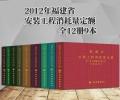 现货2012年福建安装工程消耗量定额 全12册9本
