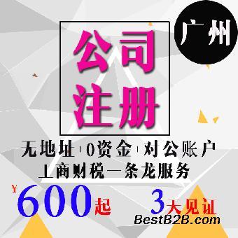 代办注册广州公司注册_广州公司注册挂靠地址