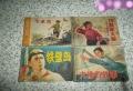 上海连环画小人书回收来电咨询收购