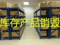 上海化妆品销毁不乱收费的公司,马陆化妆品销毁细节