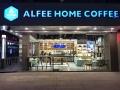 开一家咖啡加盟店需要怎么选择品牌?