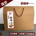 食品包装、五谷杂粮礼盒彩箱制作郑州红薯粉条包装现货