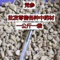 党参中药材批发零售 安国中药饮片市场供应