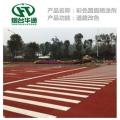陕西渭南彩色路面喷涂剂道路上的调色盘