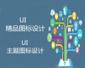 方圆UI精品图标和主题图标设计培训班
