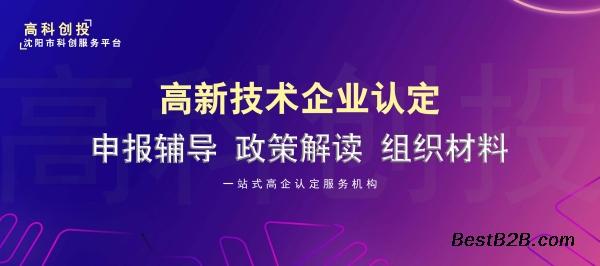"""021年浙江省国家高新技术企业认定能获得多少奖励?"""""""