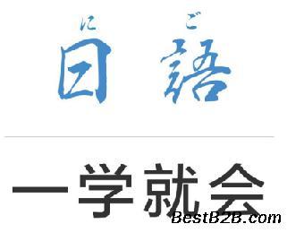 日语难学吗?嘉兴上元实实在在帮你学日语