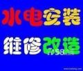 洪山区楚平路杨家湾水电维修楚平路南湖锦城水电维修
