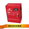 固定式静电接地报警器 液晶显示防爆移动式静电接地报