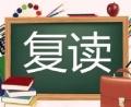 开封高三复读学校_郑州全日制复读补习学校