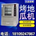 西安烤地瓜机哪里有卖? 西安烤红薯机商用大型自动