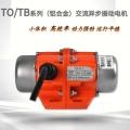 广州微型震动电机价格有普田厂家担保让您无后顾之忧