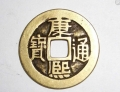 北京市古钱币如何交易没风险,不成功不收费交易公司