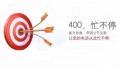 淄博400电话是服务驱动的行业