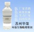 聚氨酯硅酮胶专用增塑剂环保无毒色泽好厂家直销
