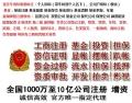 建筑资质转让北京资质四川资质西安资质