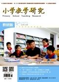 《小学教学研究》杂志征稿