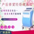 妊娠纹治疗仪器价格卵巢保养妊娠纹治疗仪器多少钱一台