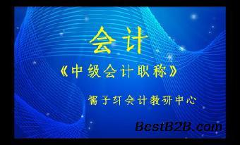 李沧会计培训学校儒子轩会计培训2019中级会计报名
