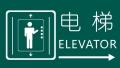 深圳哪里可以办理电梯安全管理员证报名办理费用难吗?