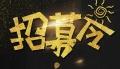 北京正规娱乐公司招募签约艺人练习生招募童星演员免费
