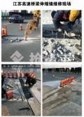 抢修宝RT-4是怎样征服重庆黔江的桥面铺装层主要道