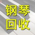 番禺哪里收购二手钢琴,广州市上门回收钢琴